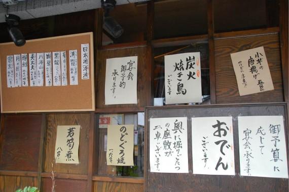 Japonais (1)