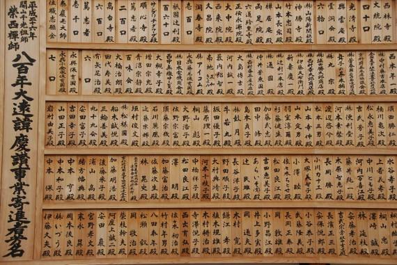 Japonais (3)