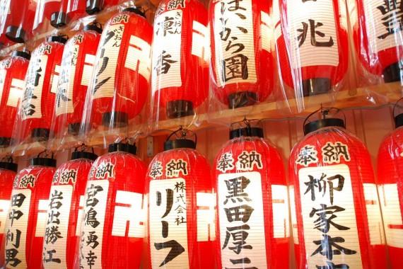 Lanternes à Kyoto (6)
