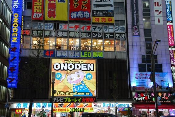 Tokyo - Enseignes lumineuses et publicitaires (1)