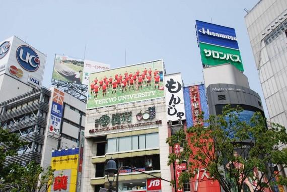Tokyo - Enseignes lumineuses et publicitaires (2)