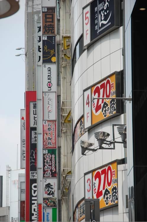 Tokyo - Enseignes lumineuses et publicitaires (4)