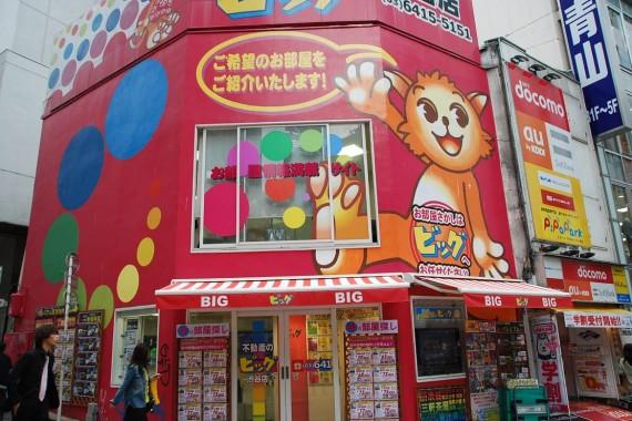 Tokyo - Les magasins et vitrines (5)