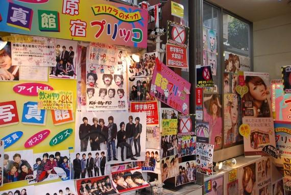 Tokyo - Les magasins et vitrines (7)