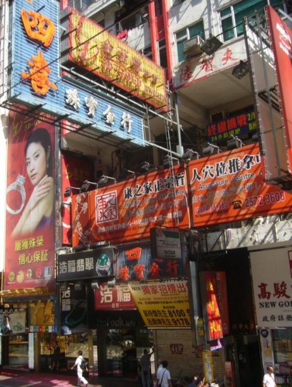 Hong-Kong 03 (15)