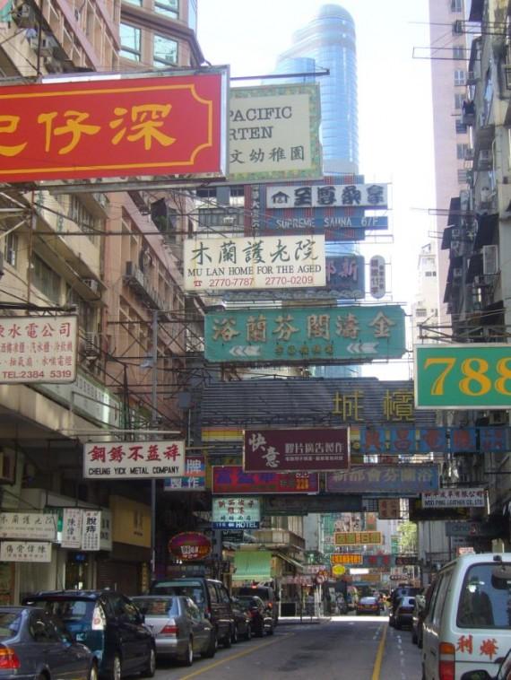 Hong-Kong 04 (13)