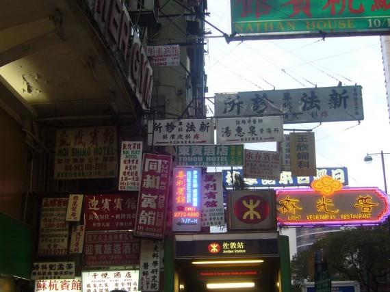Hong-Kong 04 (7)