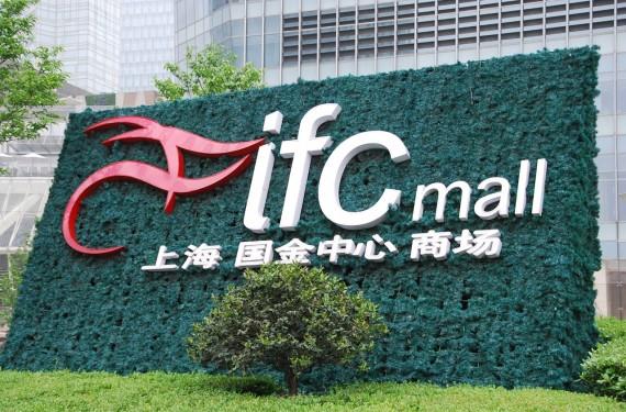 IFC mall (1)
