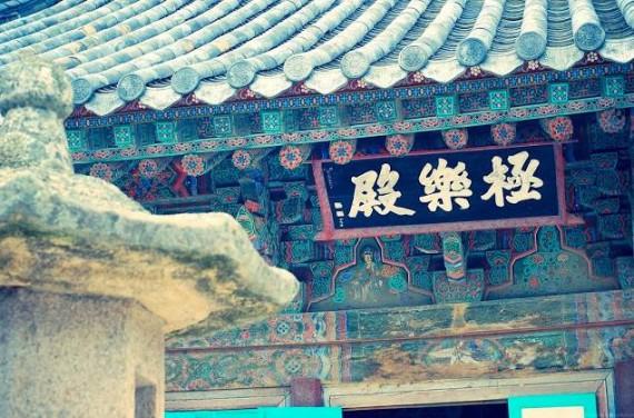Blog Ye Koreaa (3)