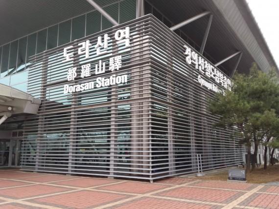 DMZ Corée du Sud et du Nord (5)