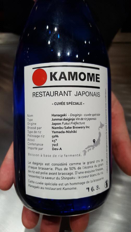 Bouteille de sake au nom du restaurant