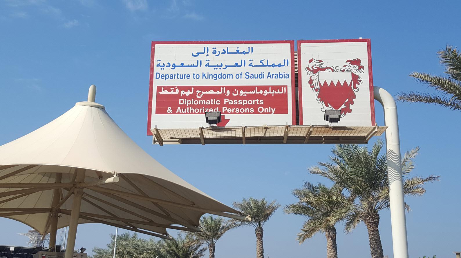 The King Fahd Causeway 2