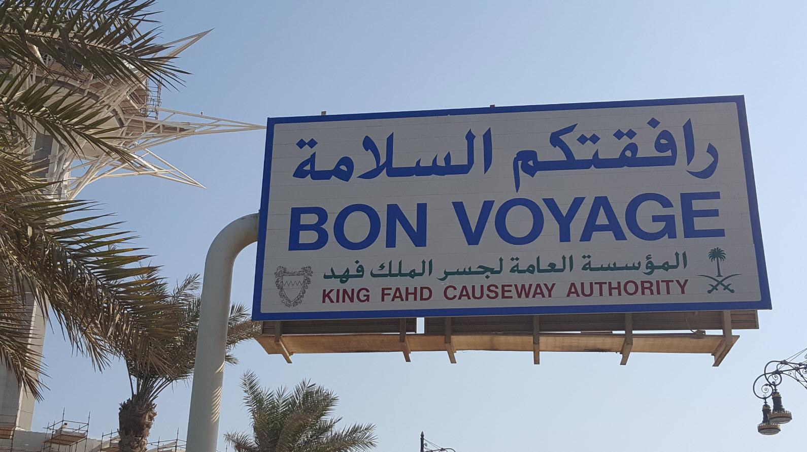 The King Fahd Causeway 3
