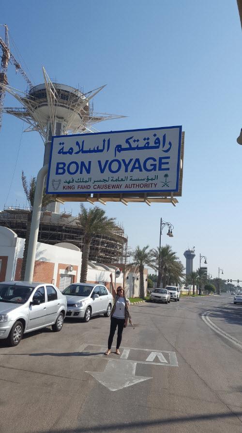 The King Fahd Causeway 5