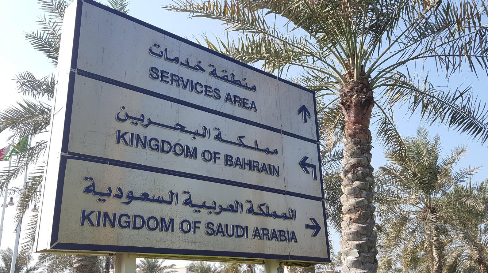The King Fahd Causeway 1
