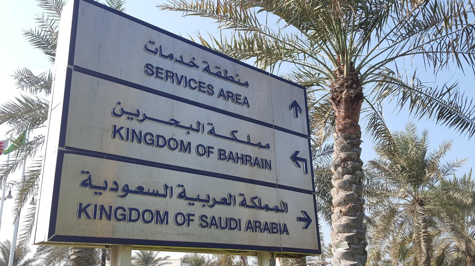 Pont entre Arabie Saoudite et Bahrein
